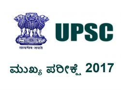 Upsc Main Examination 2017 E Admit Card