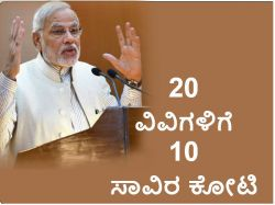 Narendra Modi Announces 10 Thousand Crores For 20 Universities