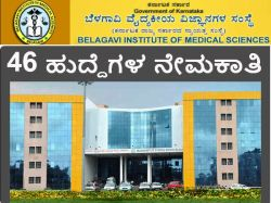 Belagavi Institute Of Medical Sciences Walk In Interview