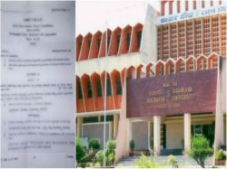 Gulbarga University B Com Exam Question Paper Leaked