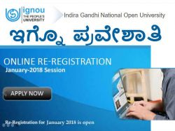 Ignou Admission Open For January 2018 Session