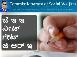 Jee Neet Gate Gre Preliminary Training From Social Welfare Department