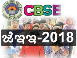 Cbse Released Jee 2018 Examination Dates