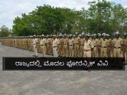 Karnataka To Get First Forensic Science University