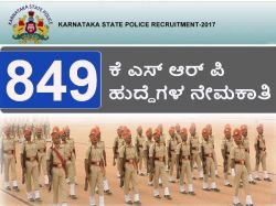 Ksrp Recruiting 849 Male Police Constables