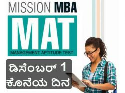 Mat 2017 December 1 Is The Last Date For Registration