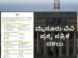 Mysore University Phd Question Paper Copied From Website