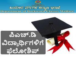 Karnataka Government Fellowship For Phd Students