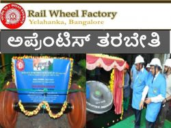 Yelahanka Rail Wheel Factory Engagement Of Trade Apprentice