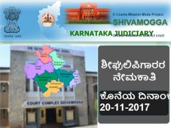 Shivamogga Dist And Session Court Recruiting Stenographers