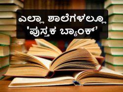 Govt Orders To Open Book Bank In All Schools