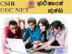 Csir Ugc Net 2017 Results Declared