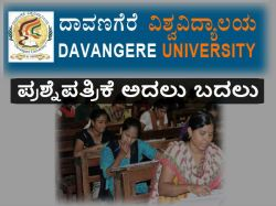 Davanagere University Third Semester Ba Exam Question Paper Exchanged