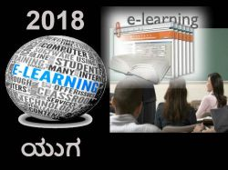 E Learning Is The Next Generation Education Platform