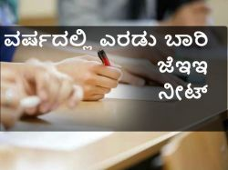 Nta To Conduct Jee And Neet Twice In A Year