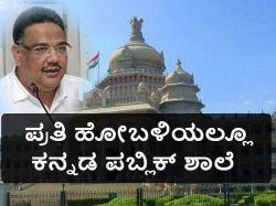 State Government To Open Kannada Public Schools At Hobali Level