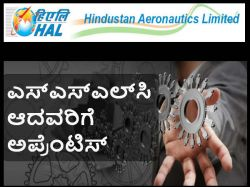 Recruitment Of Trade Apprentice In Hal