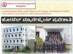 Institute Of Hotel Management Bangalore Admissions