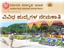 Karnataka Prisons Department Recruiting Jailor And Warder Posts