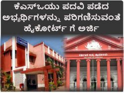 Application Submitted To High Court To Consider Ksou Candidates To Kas