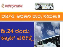 Ksrtc Online Common Aptitude Test Cat For Class Ii Officers