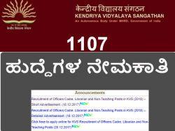 Kendriya Vidyalaya Sangathan 1107 Non Teaching Recruitment