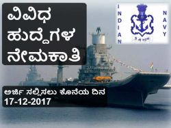 Indian Navy Recruiting Various Posts