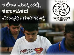 Ncert Survey Karnataka Class 10 Students Are Best