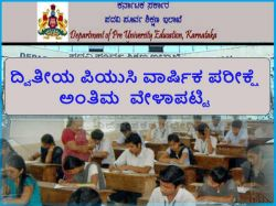 Second Puc Exam Final Time Table Released
