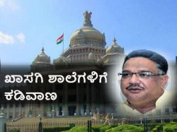State Govt To Introduce New Act To Control Private School Fee Structure