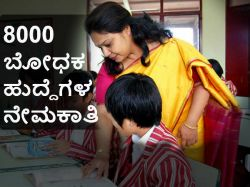 Army School Recruiting 8000 Teachers