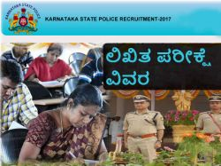 Ksisf Ksrp Police Recruitment Written Examination Details