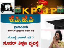 Upendra Released Kpjp Manifesto On Education