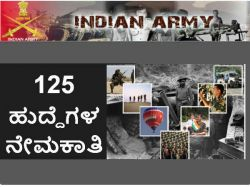 Indian Army Recruiting 125 Various Posts