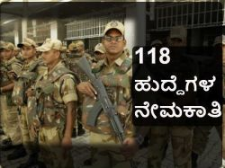Cisf Recruiting Assistant Sub Inspector And Head Constables