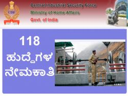 Cisf Recruiting Sub Inspector And Head Constables On Sports Quota