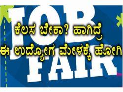 Job Fair In Hassan District Employment Exchange Office
