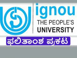 Ignou December 2017 Exam Results Declared