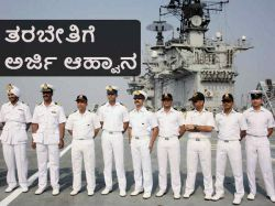 Career Guidance And Training For Indian Coastal Guard Obc Aspirants