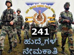 Indo Tibetan Border Police Recruiting 241 Constables