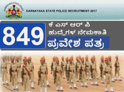 Ksrp Constable Post Recruitment Physical Test Hall Ticket
