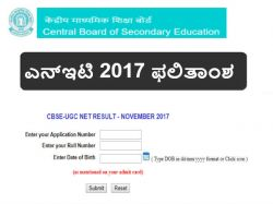 Ugc Net November 2017 Results Released