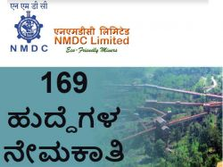 Nmdc Recruitment Notification For 169 Various Posts
