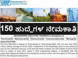 Ntpc Recruiting Engineering Executive Trainees