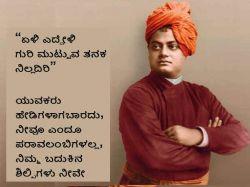National Youth Day Celebrating Swami Vivekananda Birthday