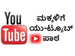Dsert You Tube Video Material Under Edusat Program