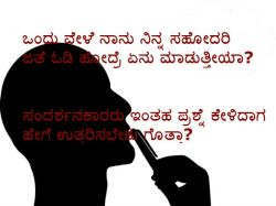 Answer This Ias Tricky Question