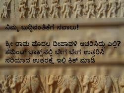Where Rama Celebrated His First Diwali