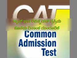 Cat 2018 Registration Date Extended