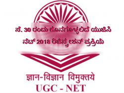 Ugc Net 2018 Registration Process Will Close On September